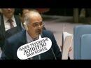 ПРЕДСТАВИТЕЛЬ СИРИИ ОТВЕТИЛ АМЕРИКЕ В ЗАЛЕ СТУПОР ТАКОГО В СОВБЕЗЕ ООН НЕ ОЖИДАЛИ