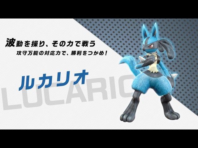 【公式】『ポッ拳 DX』バトルポケモン紹介「ルカリオ」