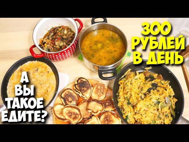ЭКОНОМНОЕ МЕНЮ НА 300 РУБЛЕЙ В ДЕНЬ ♥ 5 блюд на 2 дня ♥ Экономное меню 13 ♥ Анастасия Латышева