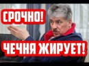 Грудинин - Побежденная Россия платит контрибуцию Чечне!