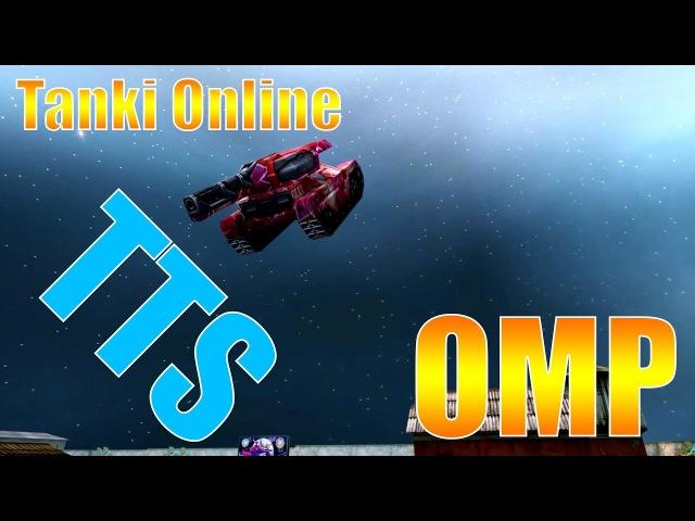 Tanki Online OMP - New Parkour Clan - TTS