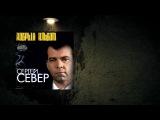 Сергей Север (Русских) - Добрый альбом (2012)