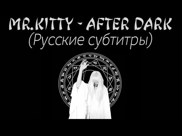 Mr.Kitty - After Dark (Русские субтитры/Перевод)