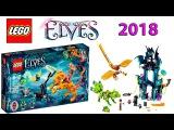 Lego Elves 2018 Sets