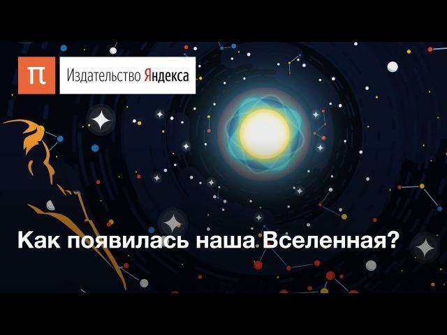Теория Большого взрыва как зародилась Вселенная ntjhbz ,jkmijuj dphsdf rfr pfhjlbkfcm dctktyyfz