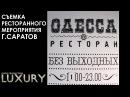 Ресторан Одесса г.Саратов (LUXURY EVENT PRODUCTION)