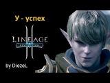 Lineage 2 Revolution - У-успех Limit Break