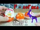 Киндер Джой для девочек - нелепый и дорогой конструктор или ОК яйцо сюрприз