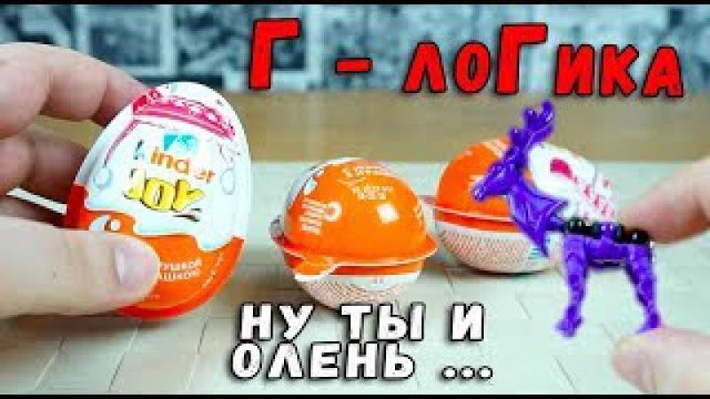 Киндер Джой для девочек - нелепый и дорогой конструктор или ОК яйцо сюрприз?