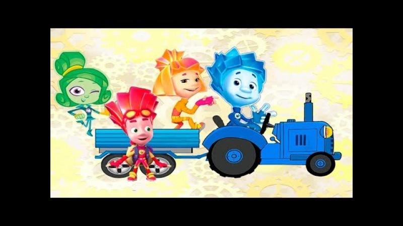 Фиксики песня для детей Синий трактор по полям обучающий мультик Семья пальчиков
