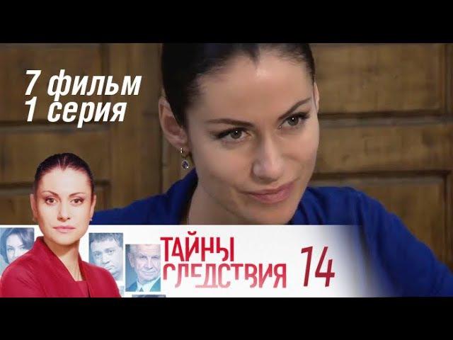 Тайны следствия. 14 сезон. 7 фильм. Бодяга. 1 серия (2014) Детектив @ Русские сериалы