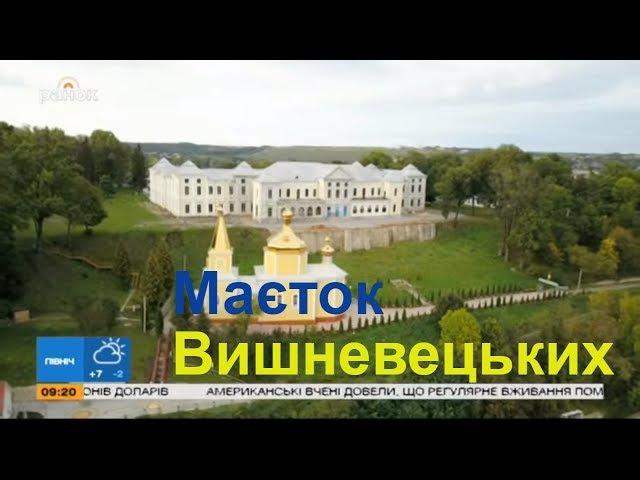 Родовий маєток князів Вишневецьких - Вишнівець І Україна вражає