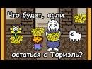 Rus Undertale Что будет если остаться жить с Ториэль 1080p60