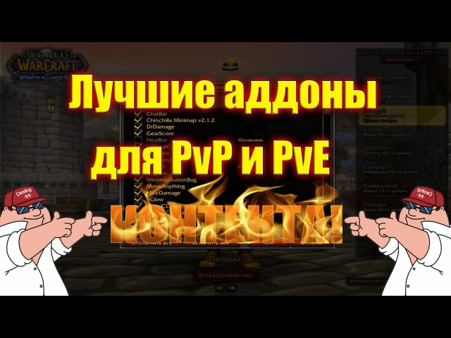 Лучшие аддоны для ПвП и ПвЕ контента (Часть 2) | The best addons for PvP and PvE content (Part 2}