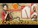ОБНОВЛЕНИЕ! ЛУННЫЙ ТУРНИР! БРОНЯ КОРОЛЯ ОБЕЗЬЯН! - Shadow Fight 3 Android / IOS