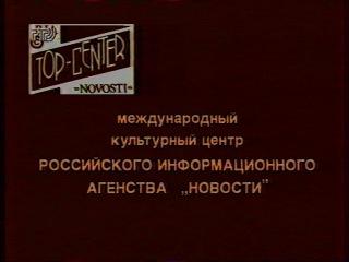 Фрагмент эфира (РТР, 02.05.1994)