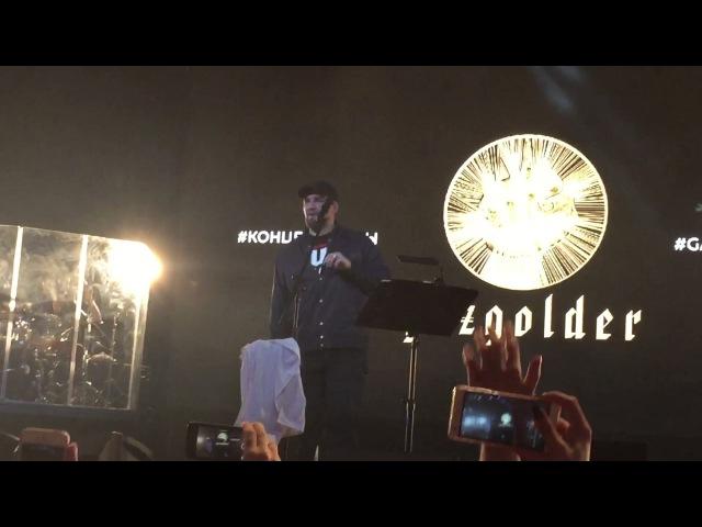 Баста - Выпускной (Медлячок) live (Киев, 11.11.2016)