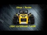 Обзор LEGO Ideas 21307 Caterham 7 620R / Review