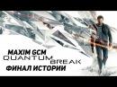 Quantum Break Прохождение 11 Битва с Полом Сарином ФИНАЛ ИСТОРИИ