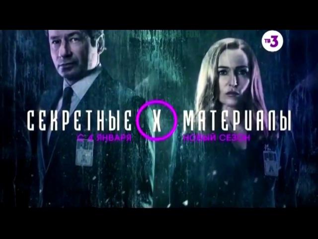 Секретные материалы: 11 сезон - Трейлер ТВ3