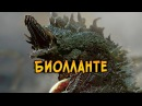 Биолланте из фильма Годзилла против Биолланте происхождение, способности, формы