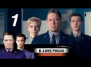В зоне риска 1 серия 2012 Детектив криминальный сериал @ Русские сериалы