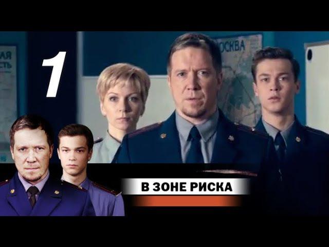 В зоне риска. 1 серия (2012) Детектив, криминальный сериал @ Русские сериалы