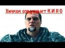 ХичКок Озвучка Генерала Зода из фильма Человек из Стали 2013