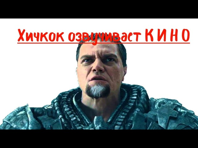 ХичКок | Озвучка Генерала Зода из фильма Человек из Стали (2013) » Freewka.com - Смотреть онлайн в хорощем качестве