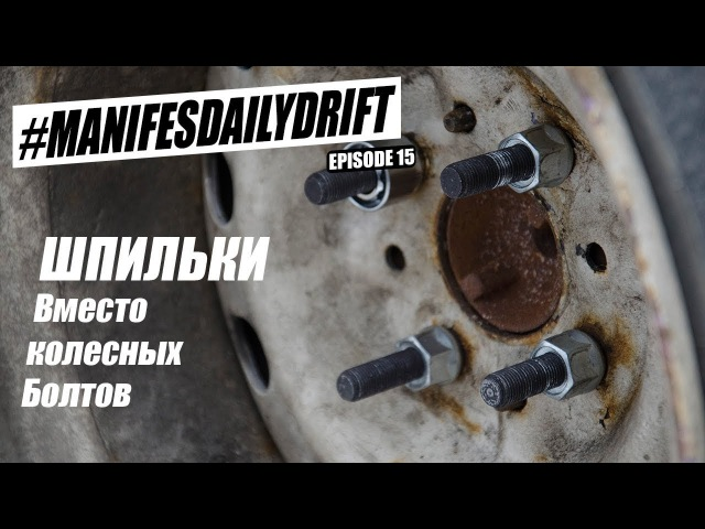 ТЕХНИЧКА. Устанавливаем шпильки вместо болтов. Без СВАРКИ и БОЛГАРКИ!
