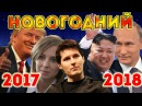 Новогодний 2017-2018.
