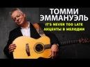 """Томми Эммануэль, урок """"It's never too late"""" акцент на мелодии"""