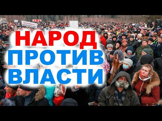Акции протеста в Волоколамске. Что произошло?