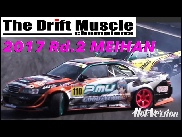 Hot-Version VOL.147 — The Drift Muscle 2017 Rd.2 at Meihan Sports Land.
