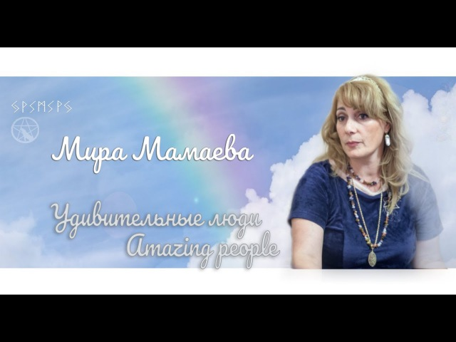 Мира Мамаева-Таролог, Медиум, Целитель, Биоэнергет