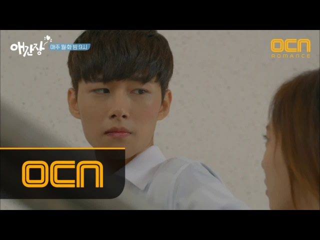180116 OCN My First Love EP4 4