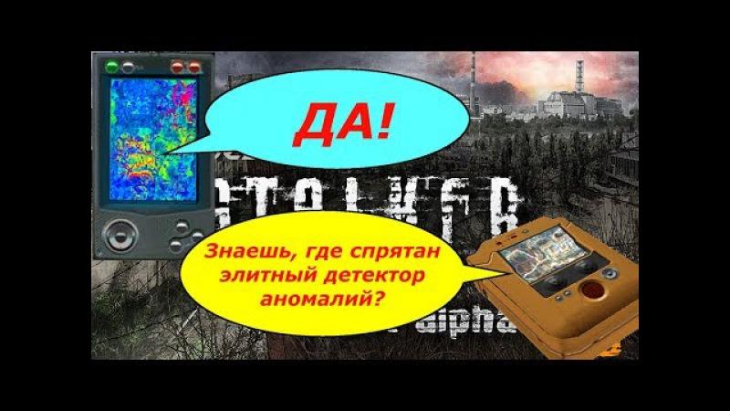 Элитный детектор аномалий S.T.A.L.K.E.R.: Lost Alpha DC [1.4005]