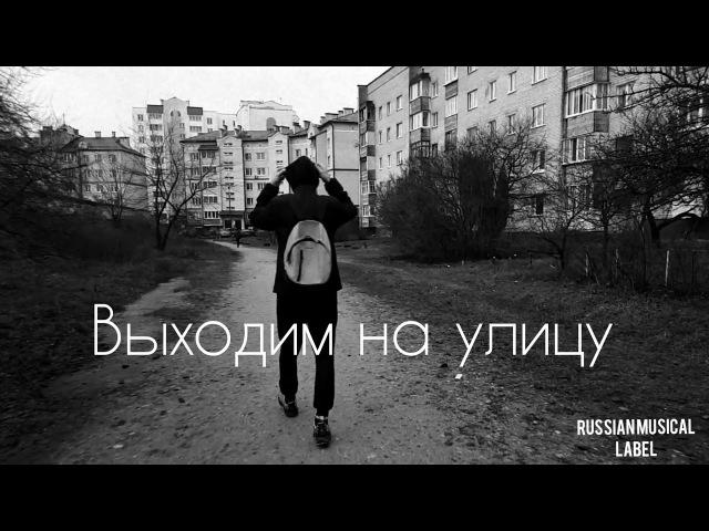 SIDER — Выходим на улицу