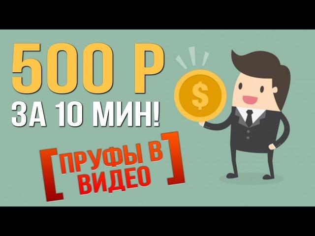 БЫСТРЫЙ ЗАРАБОТОК В ИНТЕРНЕТЕ 500 РУБ ЗА 10 МИНУТ