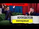 Андрей Курпатов о том, как прокачать мозг творческого человека