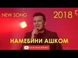 Рузибеки Файзали - намебини ашком Ruzibeki Fayzali - namebini ashkom 2018