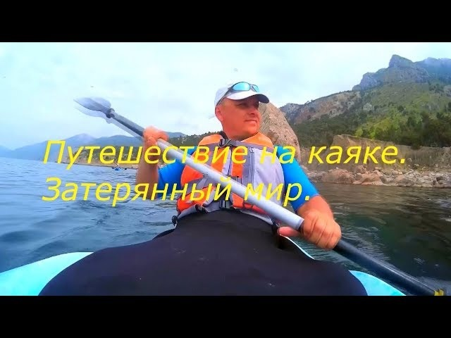 Крым.Путешествие на каяке в Затерянный мир.
