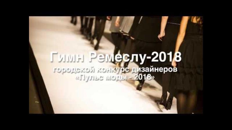 Фестиваль «Гимн ремеслу-2018». Конкурс модельеров и дизайнеров Пульс моды