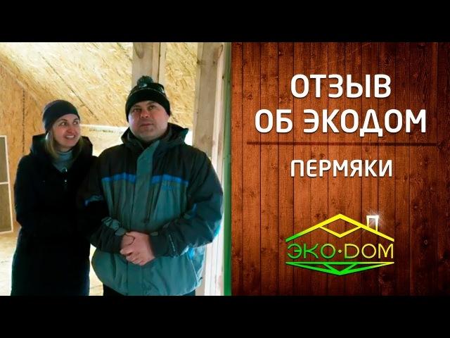 Отзыв об ЭКОДОМ_Пермяки