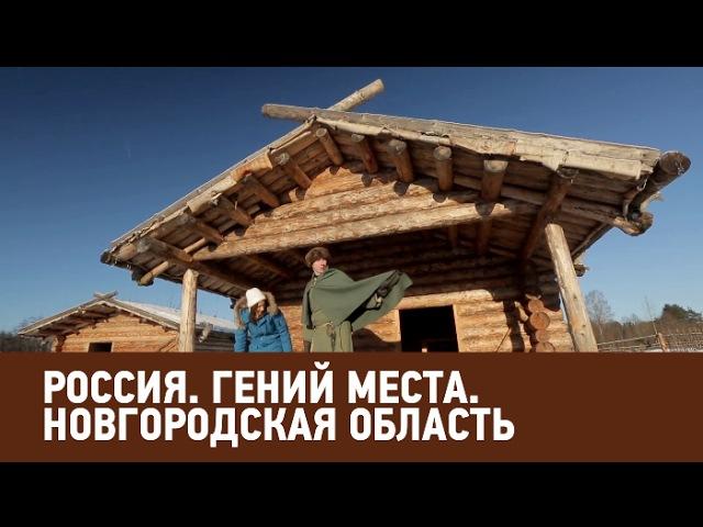 Новгородская область Россия Гений места