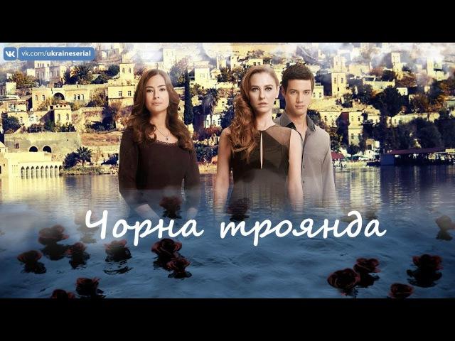 Чорна троянда 111 серія Фінальні серії українською