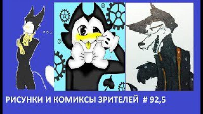 92,5 БЕНДИ И ЧЕРНИЛЬНАЯ МАШИНА РИСУНКИ и КОМИКСЫ Bendy and the ink machine FANDOM
