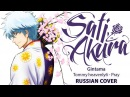 Gintama OP1 FULL RUS Pray Cover by Sati Akura
