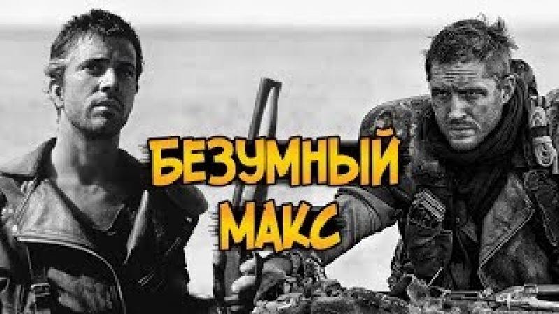 Макс Рокатански из фильмов Безумный Макс » Freewka.com - Смотреть онлайн в хорощем качестве