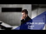 Отзыв на движ | Андрей Бурак